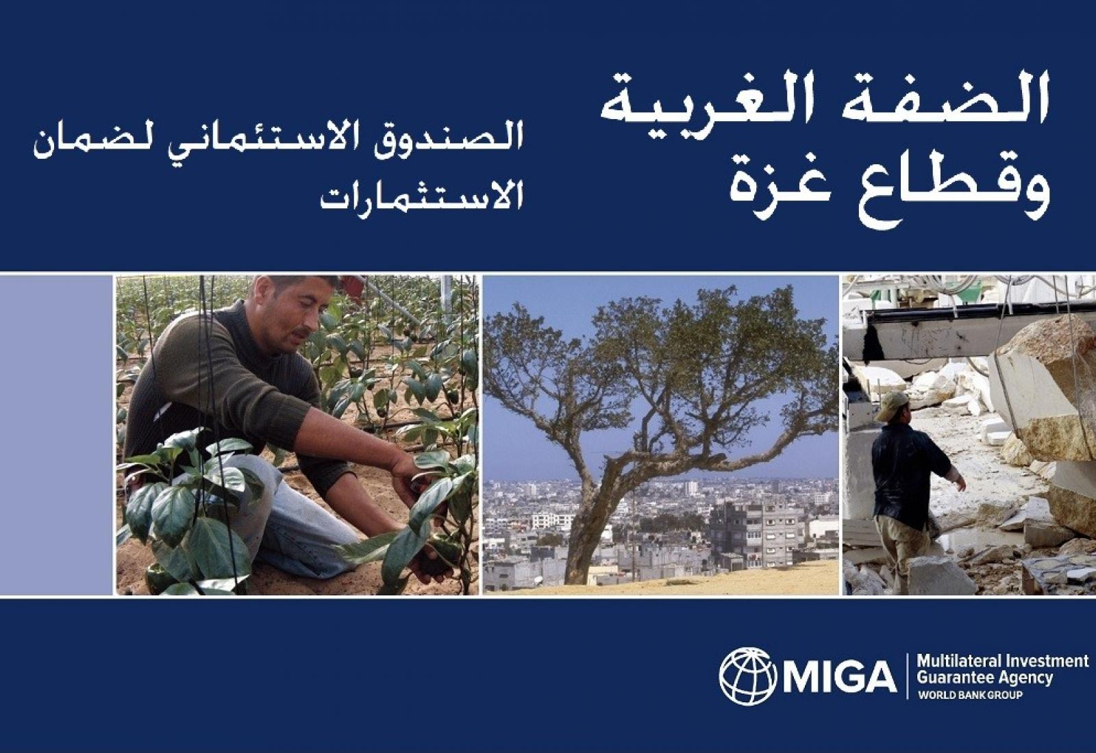 MIGA West Bank and Gaza Trust Fund Teaser - AR